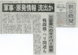 2011年10月24日朝日新聞