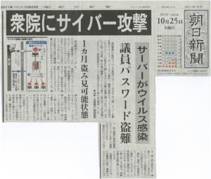 2011年10月25日朝日新聞