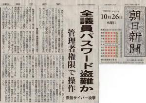 2011年10月26日朝日新聞