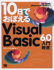 Visual Basic入門