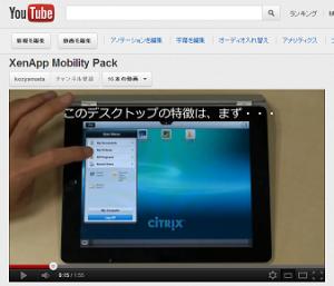 YouTubeでのXenApp Moblity Pack