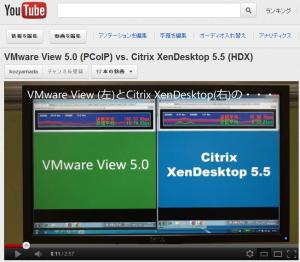 YouTubeでのVMware View比較